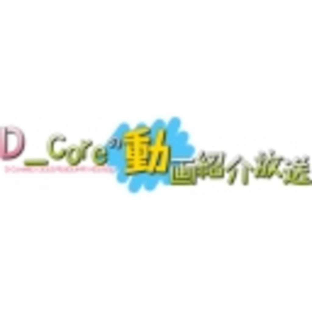 【東方・ボカロ・アニメ】動画紹介放送局【184さんもリク可】