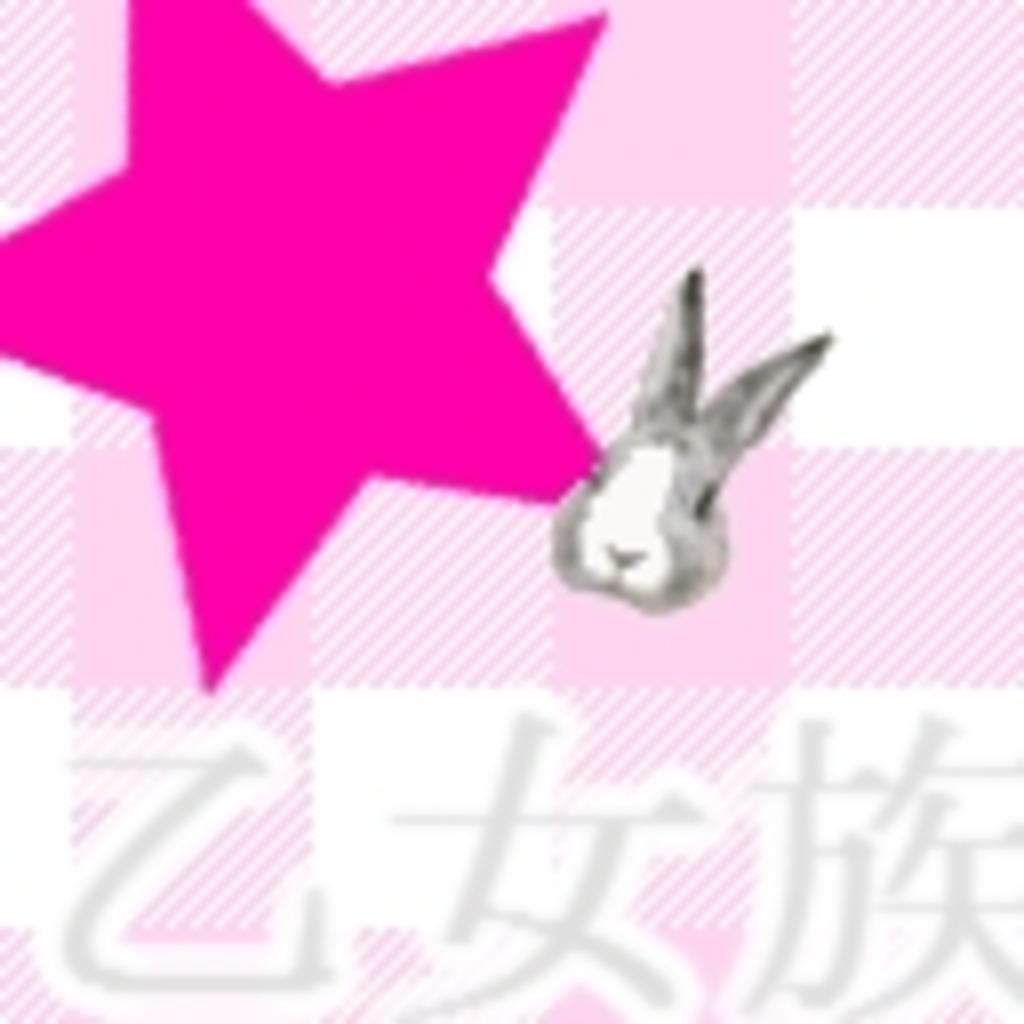 ★おとめ-ぞく【乙女族】 ( ゚ω゚ )