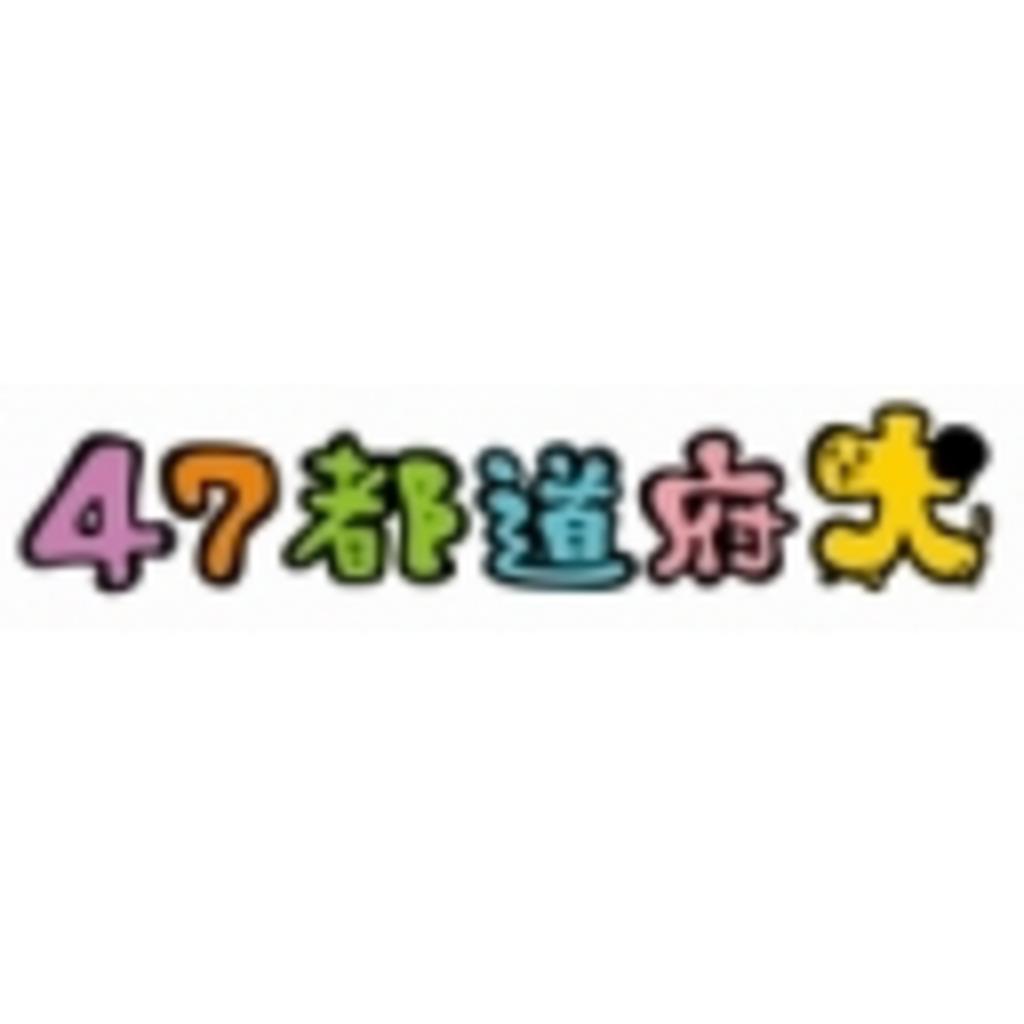 47都道府犬団体「47都道府犬(合)」