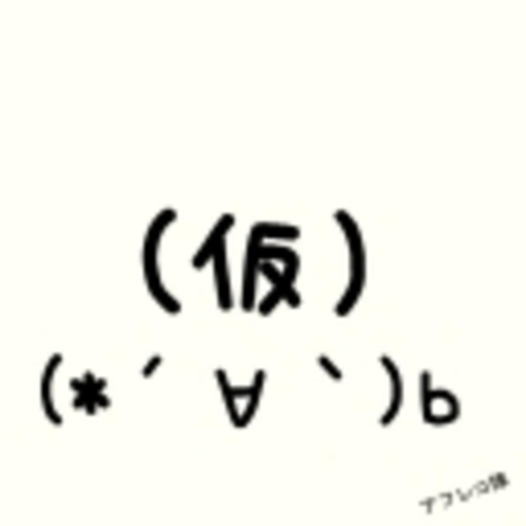 素人アフレコ陣【仮】