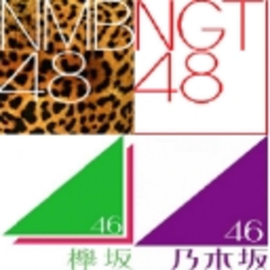 ♪AKBグループと乃木坂46雑談放送♪