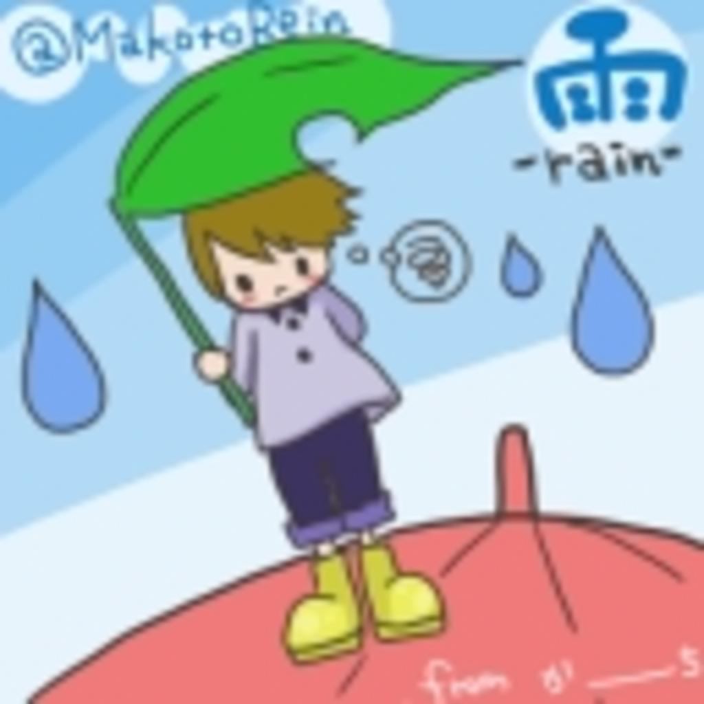 雨の歌練習コミュ!