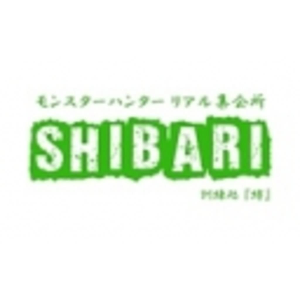 リアル集会所~SHIBARI~In 大阪十三