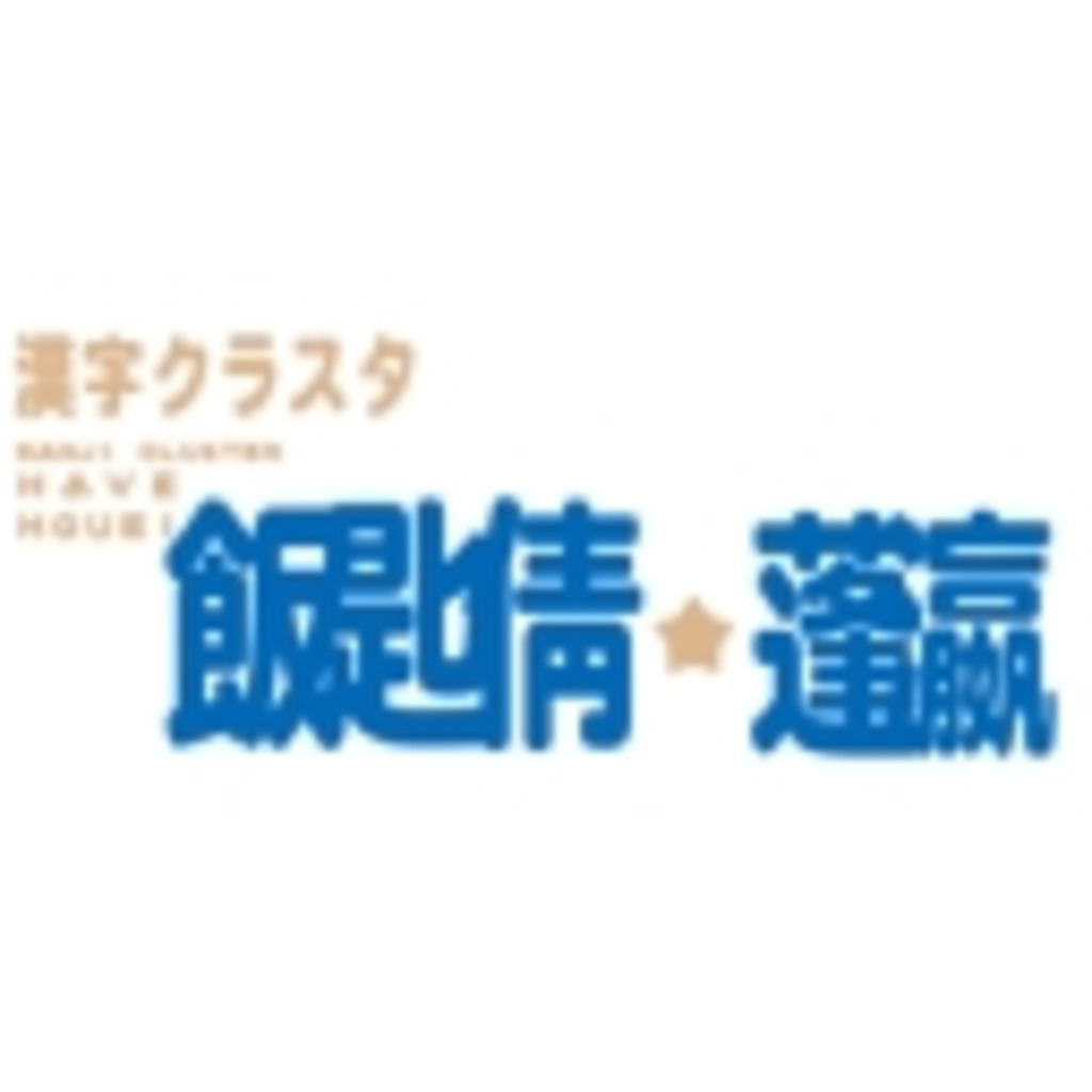 飯匙倩蓬瀛さんの漢字講座&雑談&ゲーム
