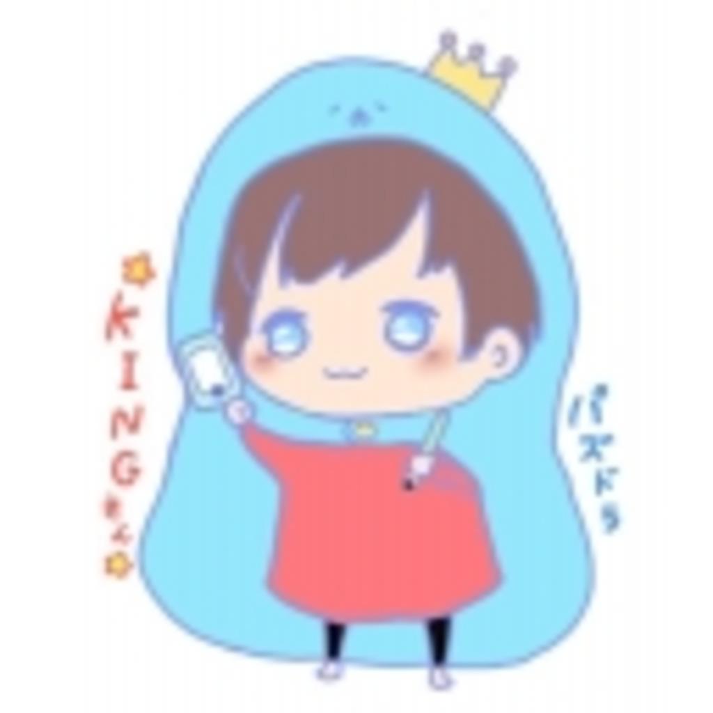 ☆KING☆のサブコミュ