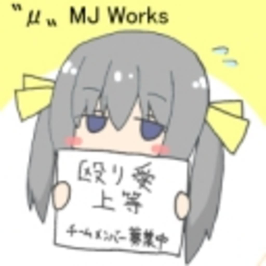 〝μ〟MJ Works