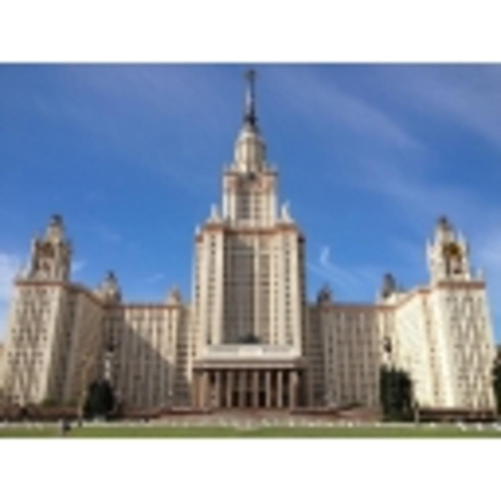 モスクワ大学の数学 kkさんのコミュニティ