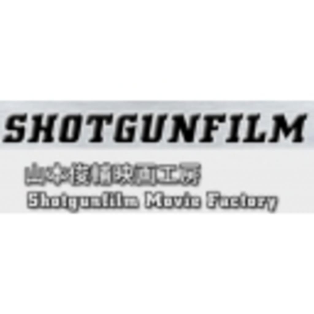 山本俊輔映画工房/SHOTGUN FILM