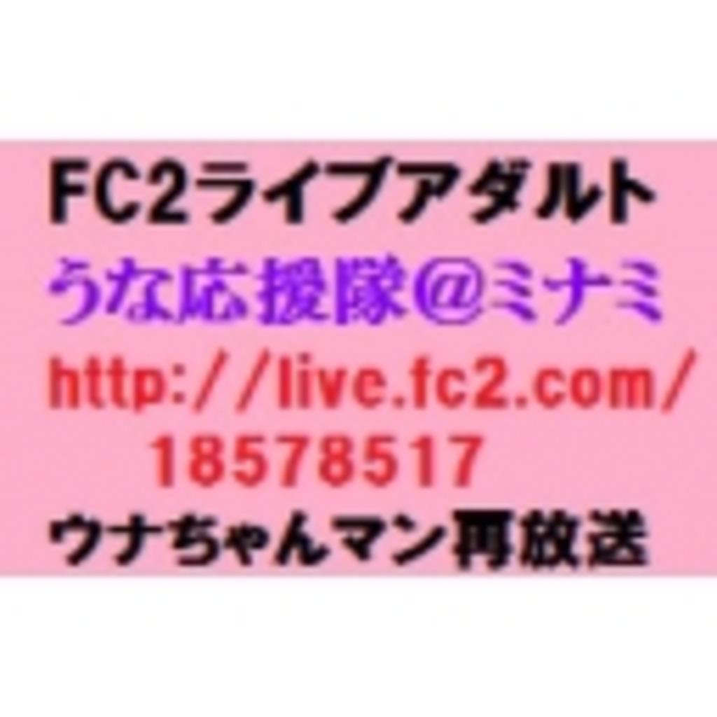 ウナちゃんマンFC2再放送 自由