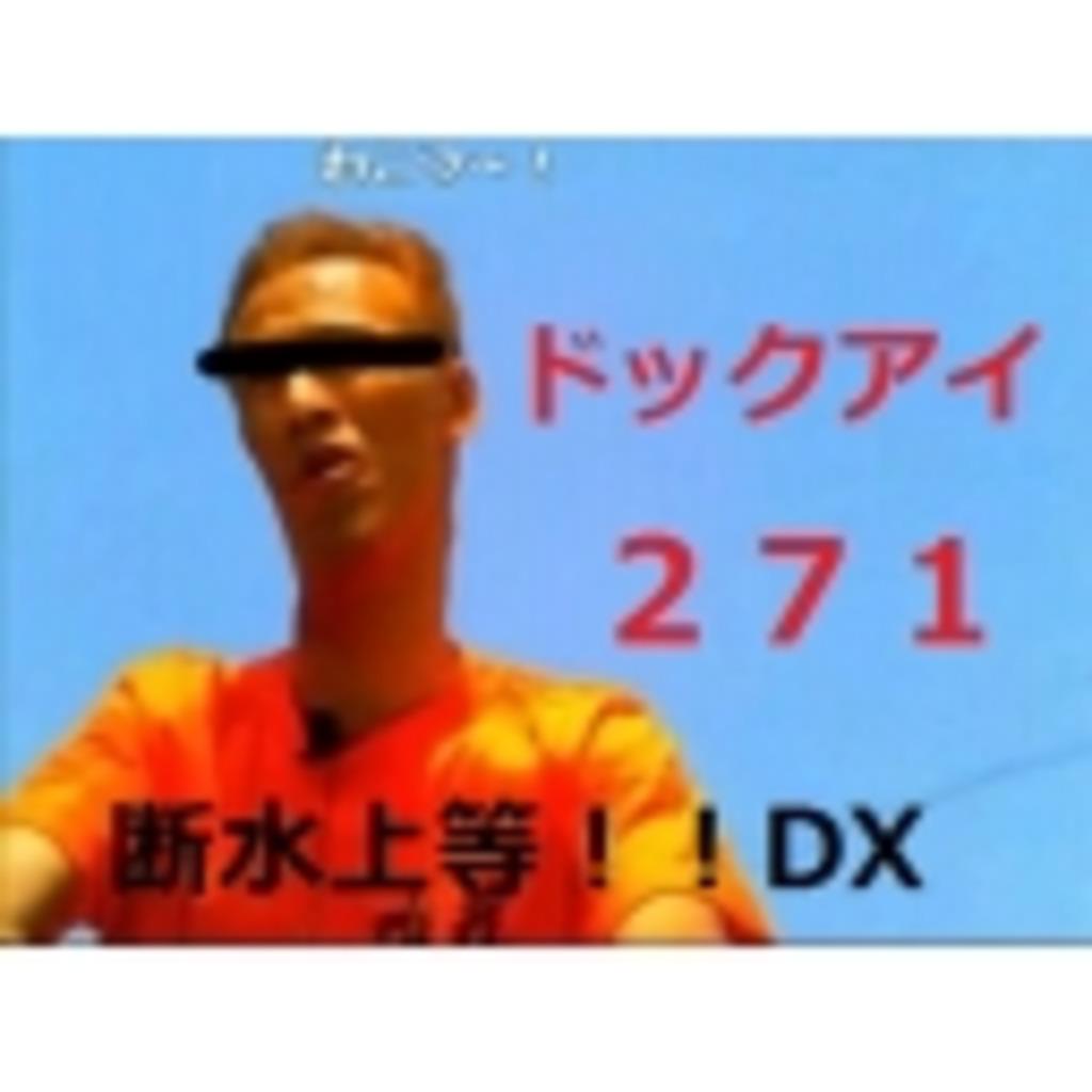平成18年合【ね】第258号