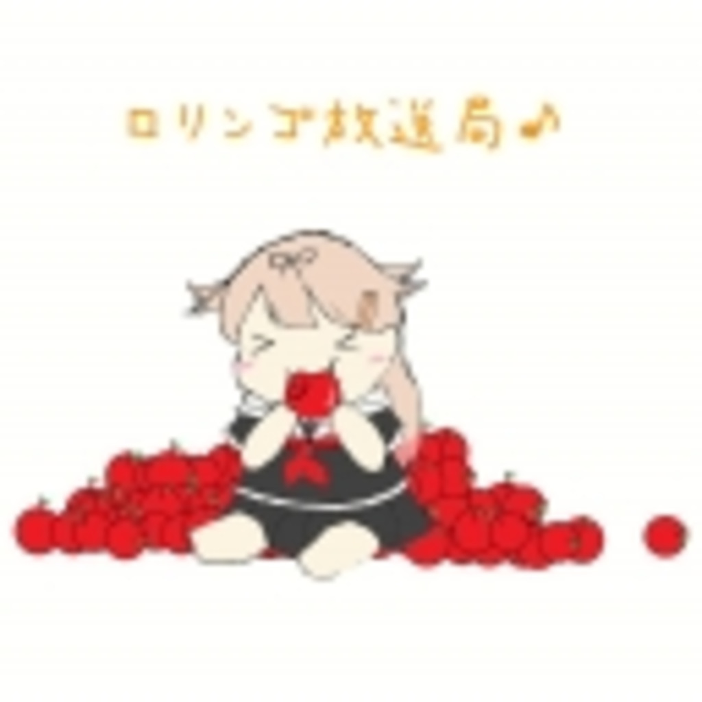 ロリンゴ放送局♪