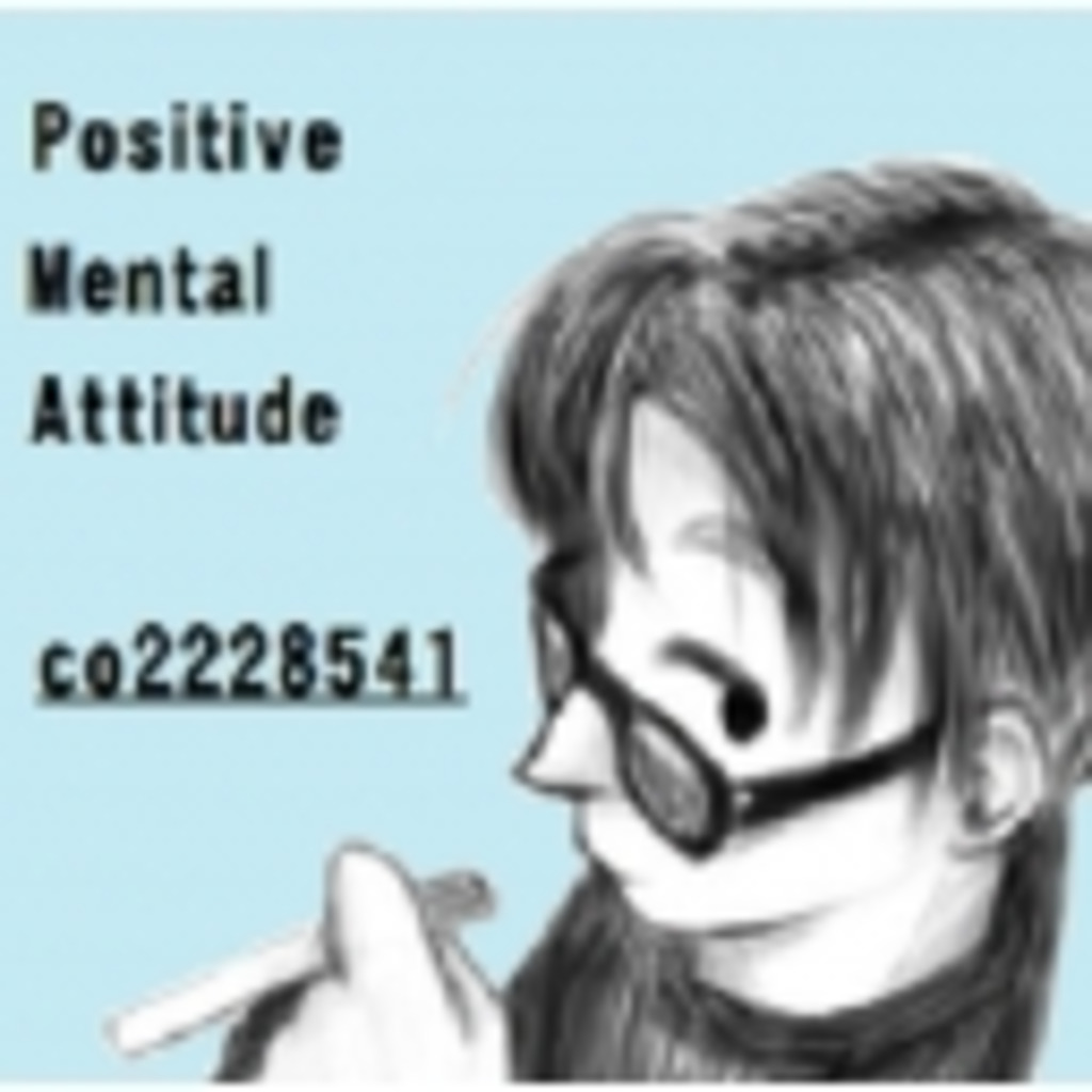 とりあえず何かしてみましょ~ Positive-Mental-Attitude ~