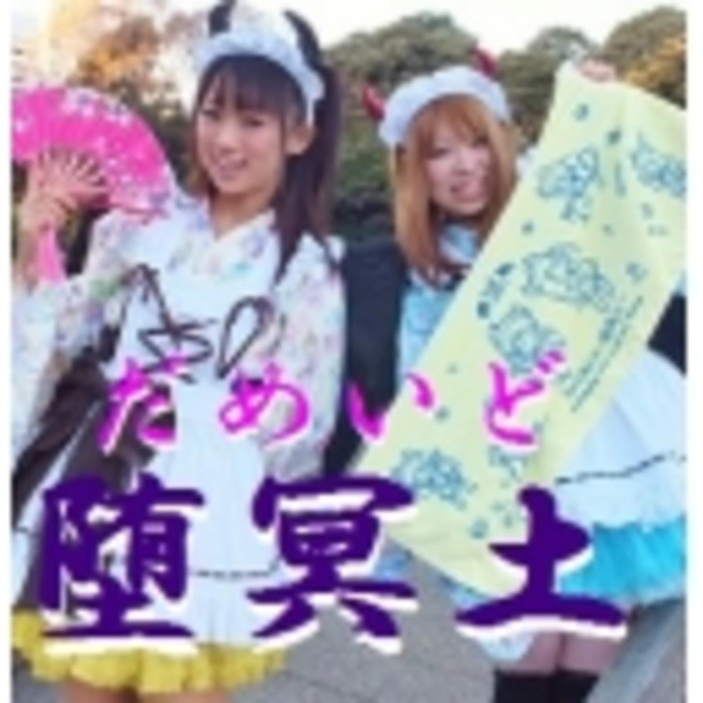 \(^o^)/堕冥土ちゃんねる【わっつざへる!】