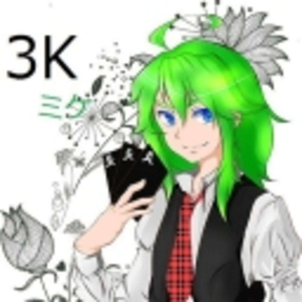 3Kさんと一緒