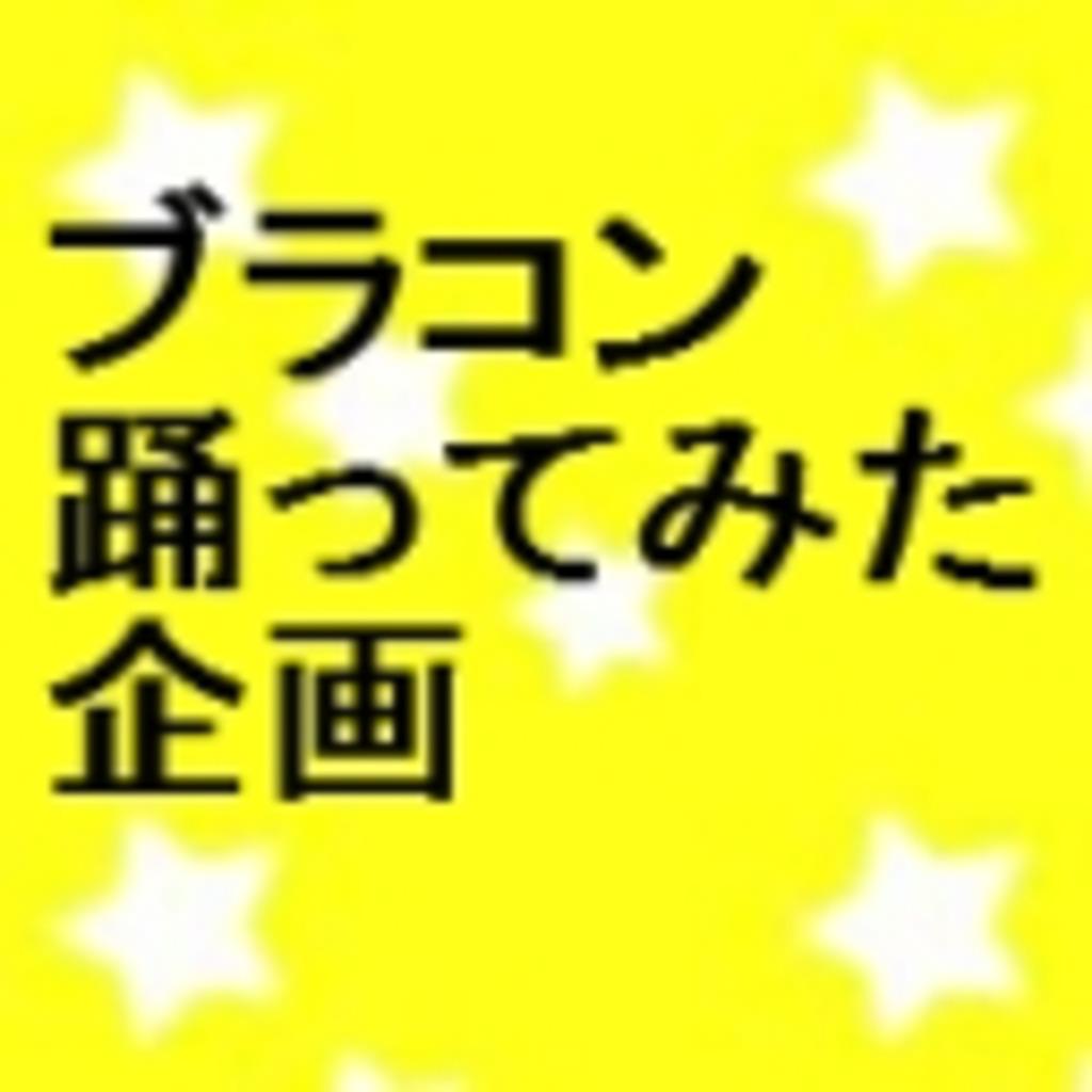 ブラコン踊ってみた企画(`・ω・´)@2014年4月から活動開始