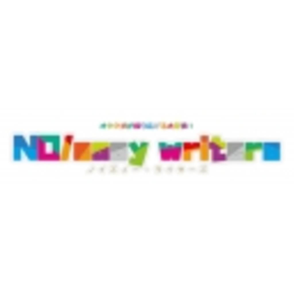 闇鍋ミルフィーユ&NO/easy writers-ノイズィー・ライターズ