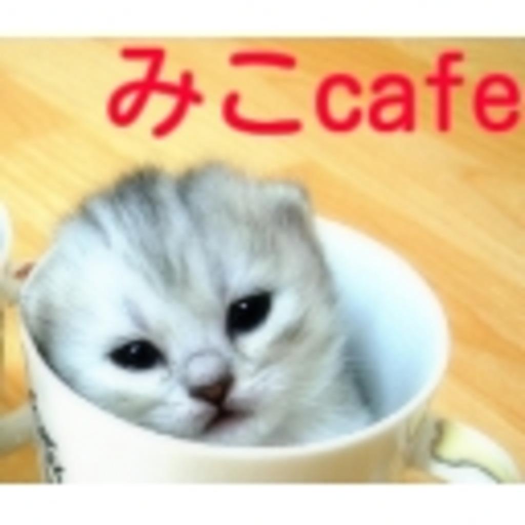 みこCafe