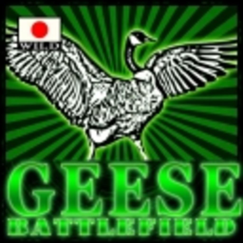 GEESEのReley station