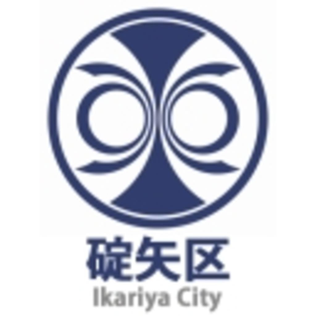 碇矢区公式ホームページ