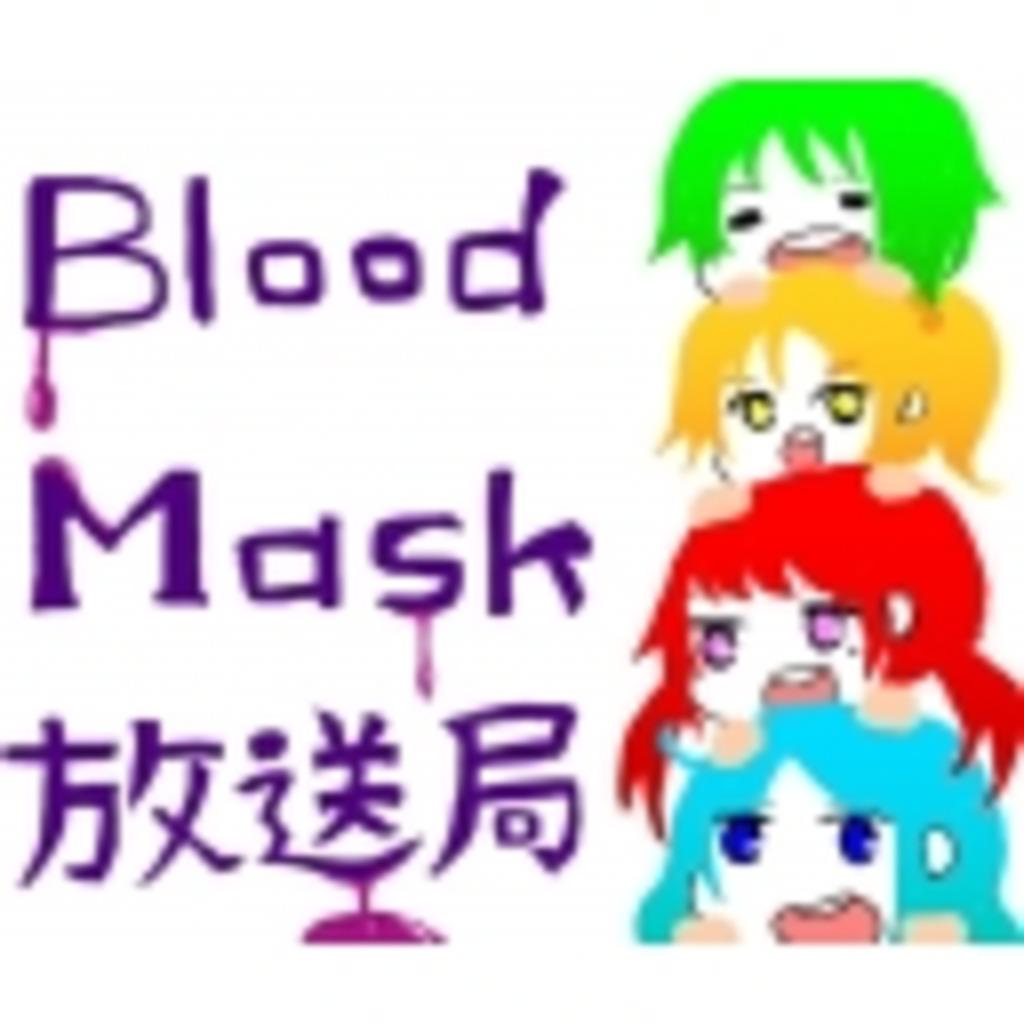 <[Blood Mask 放送局]>
