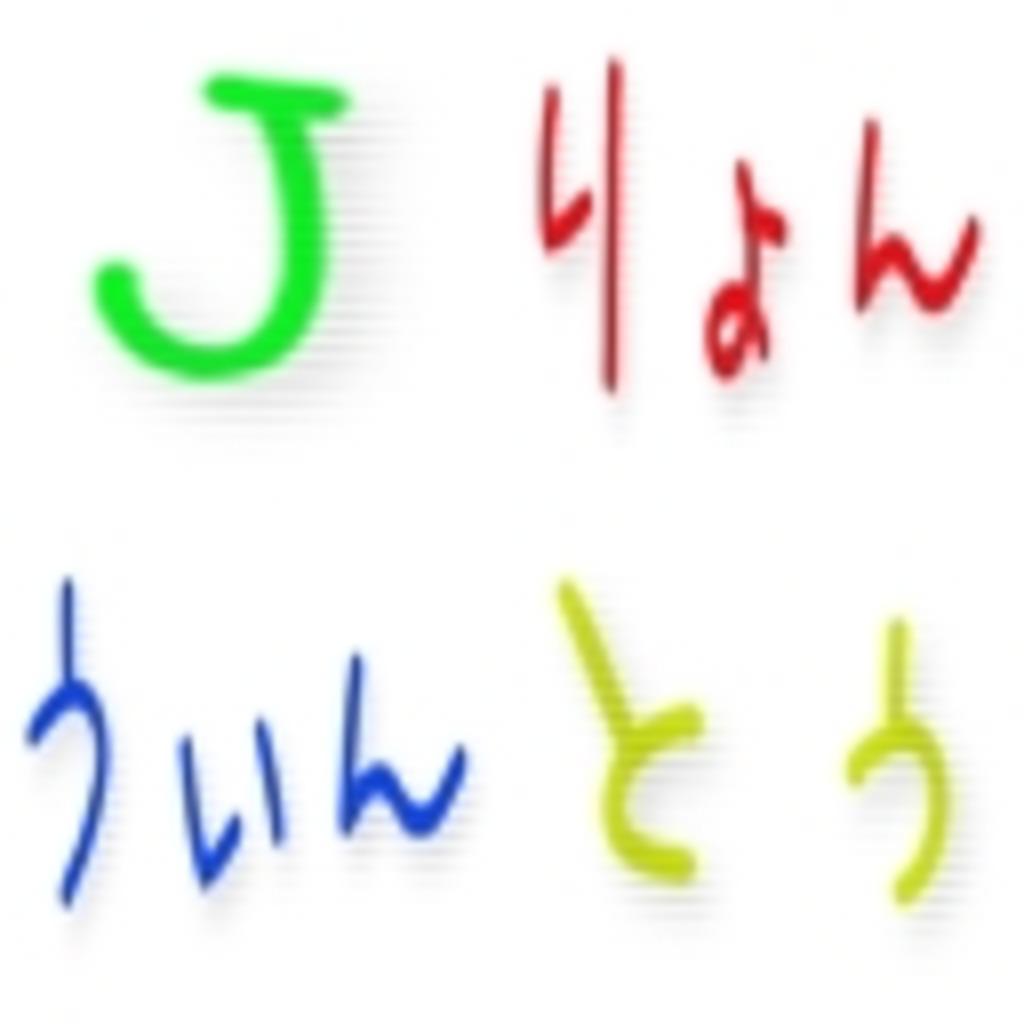 J・りょん・うぃん・とぅのコミュニティ