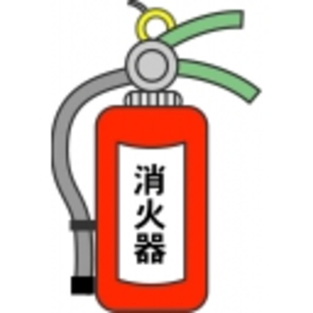 消火器ch【gdgdの巻】
