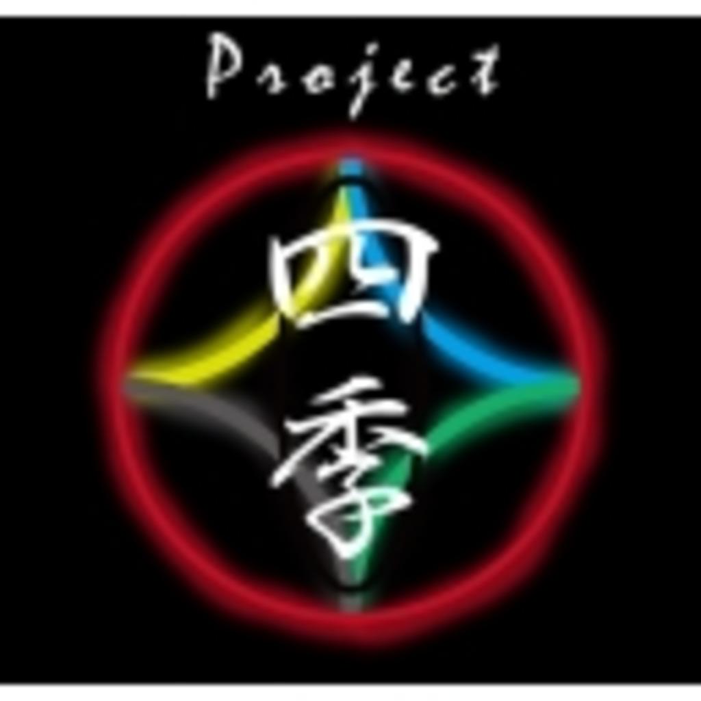 project四季 活動記録