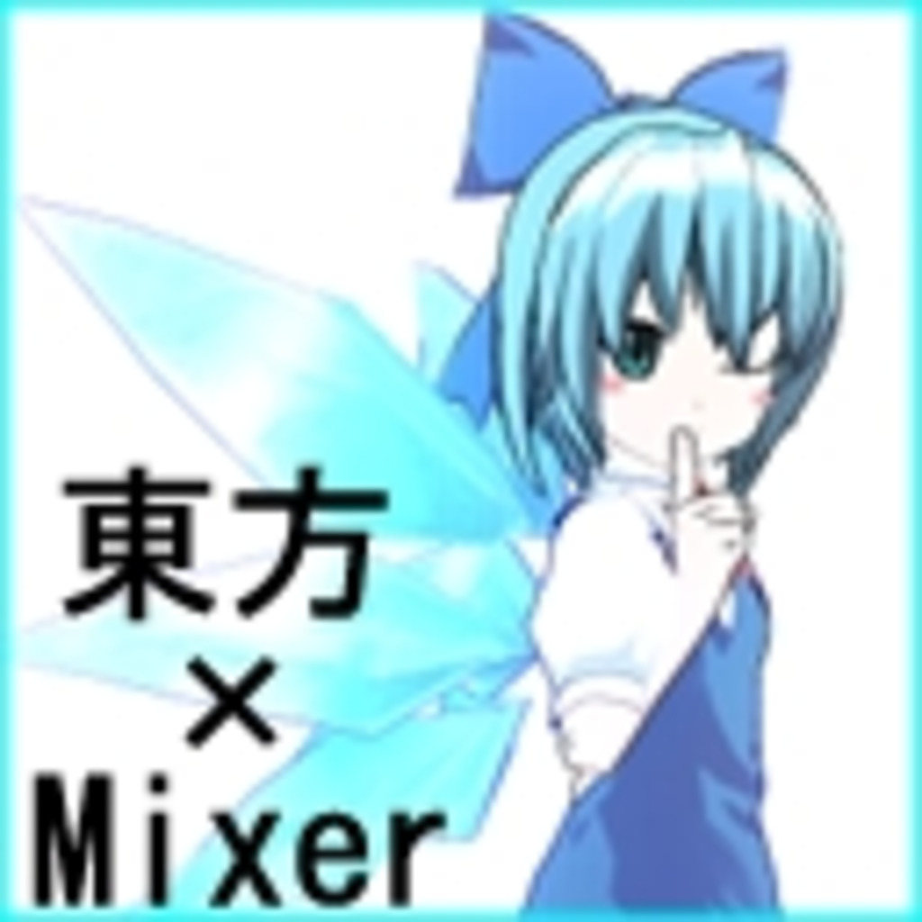 【Dance×Mixer】東方をつくって見て委員会