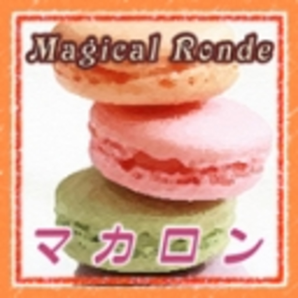 Magical Ronde【マカロン】