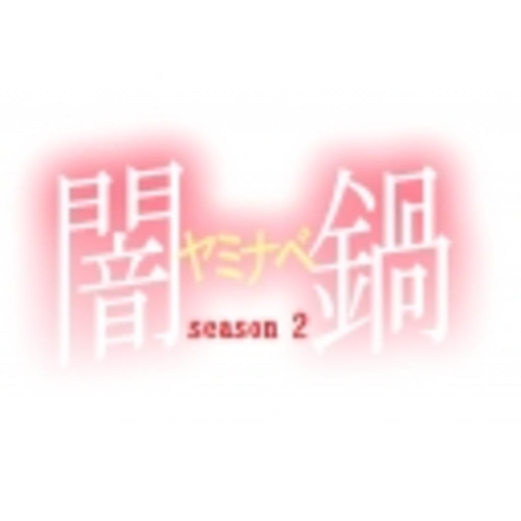 闇鍋 Season2