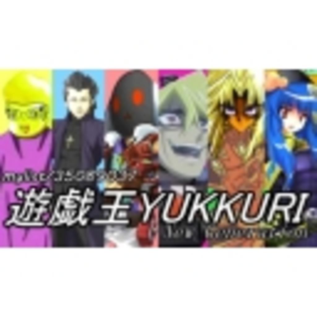 遊戯王YUKKURI放送局(仮)