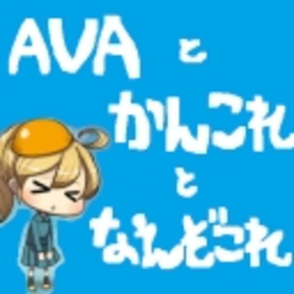 AVAと艦これとなんぞこれ