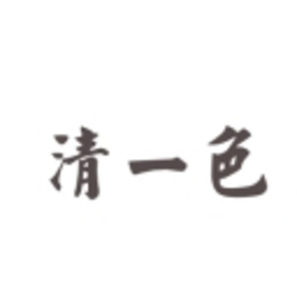 メゾン・ド・清一色