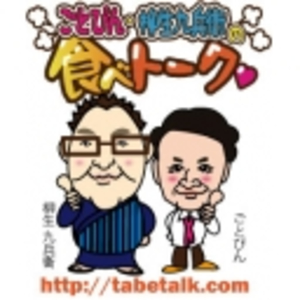 ごとぴん&柳生九兵衛の食べトーク