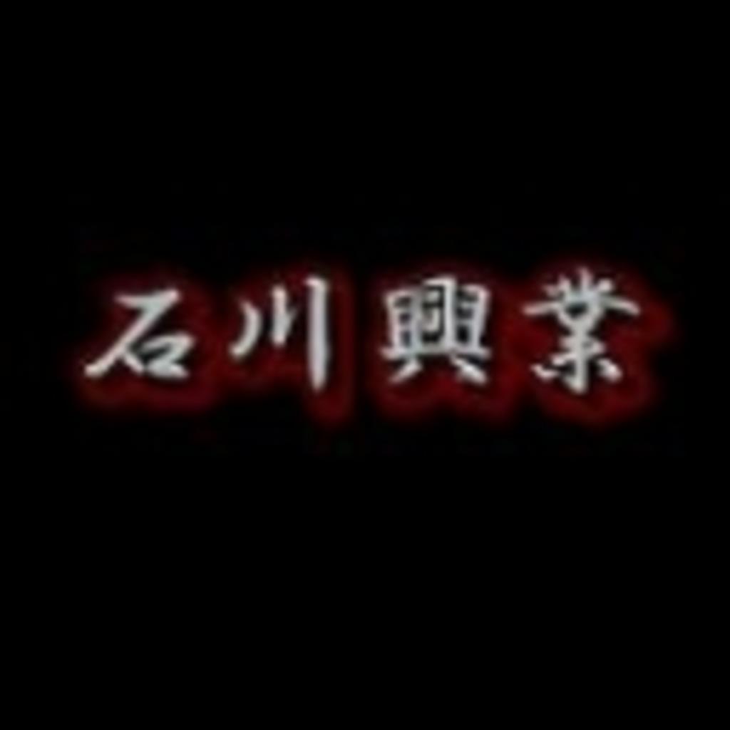 石川興業 福井支社