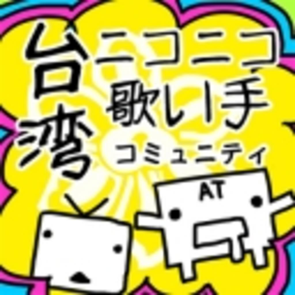 ❀台湾ニコニコ歌い手❀