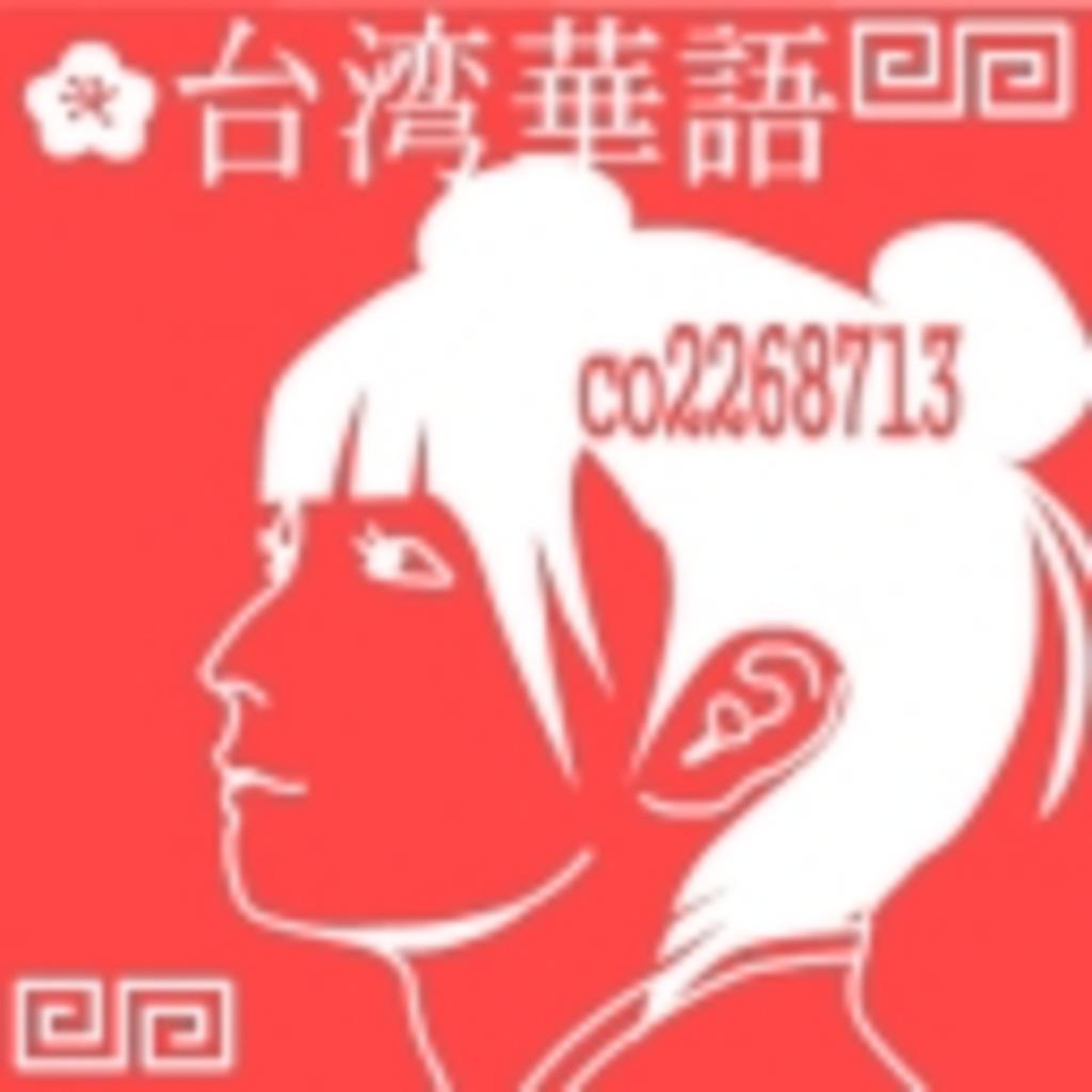 台湾人と会話するために中国語を勉強する