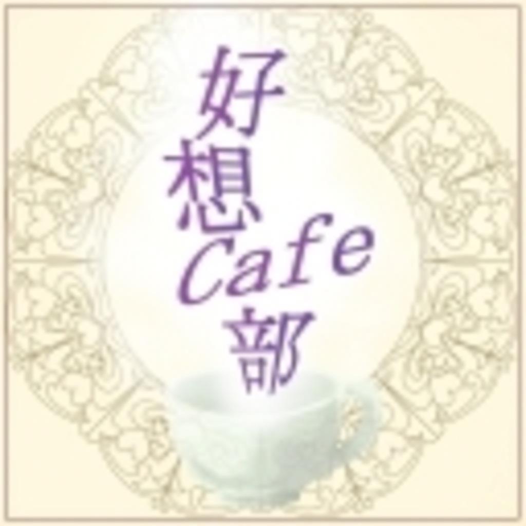 好想Cafe部