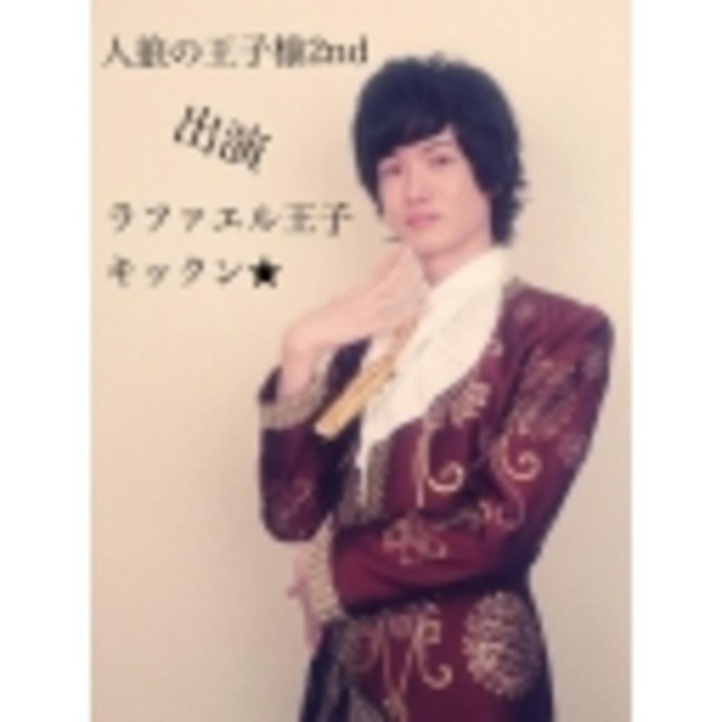 キックン★ちゃんねる@人狼の王子様2nd出演!
