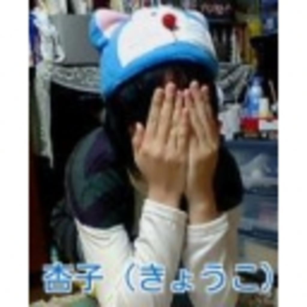 ◆杏子(きょうこ)のコミュニティリンク◆