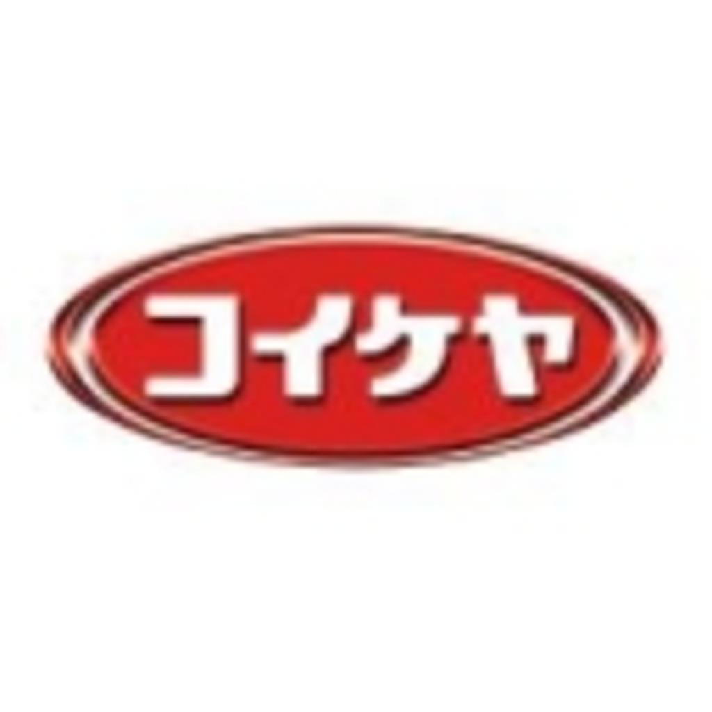 コイケヤ(仮)