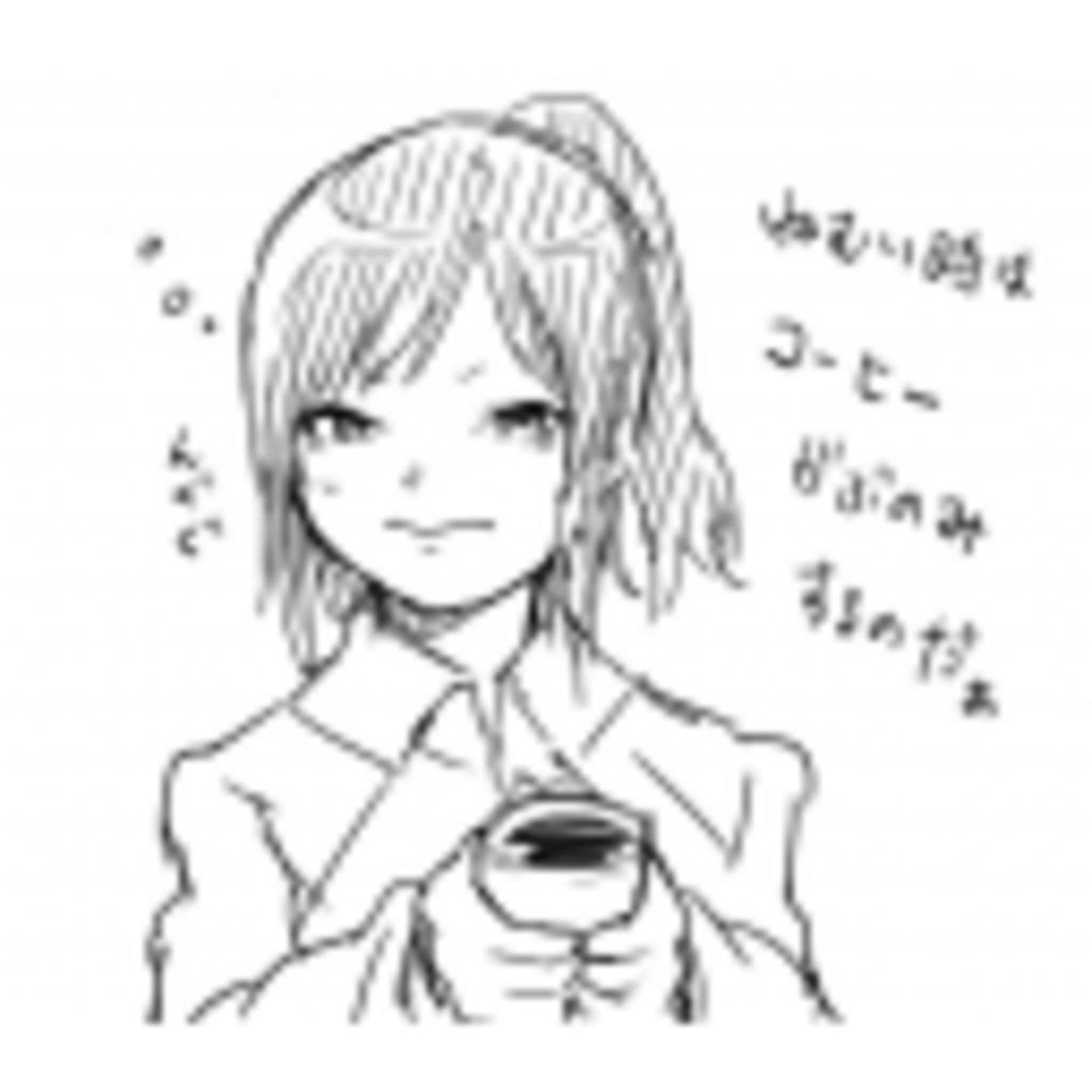 中村さんは今日も本気を出しません(´・ω・`)