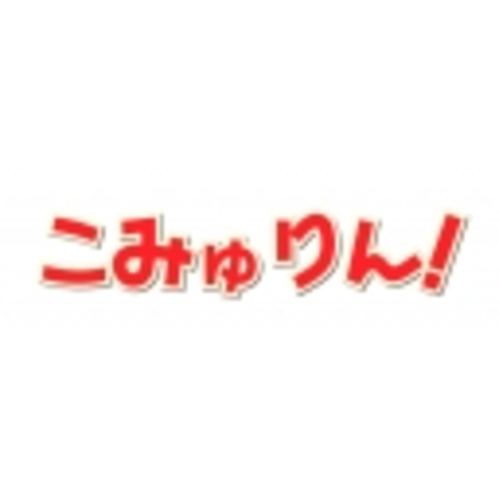 Niconico my own way Radio 【コミュリンク編】 編集加えます。