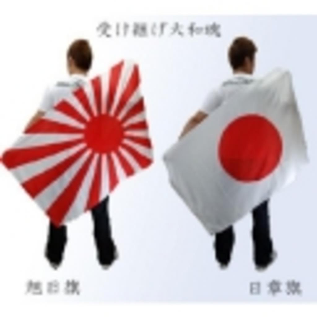 反日と闘う会 HnnichiBusters Hiroshima
