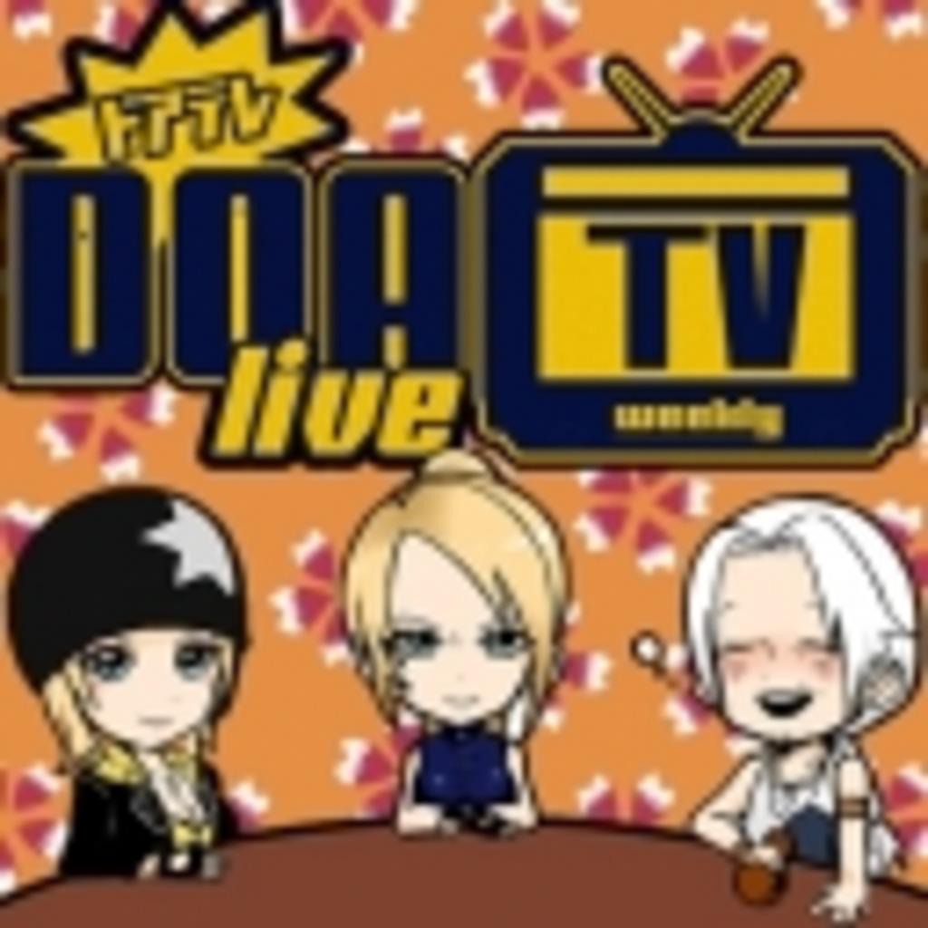 DOA live TV ~どあてれ~