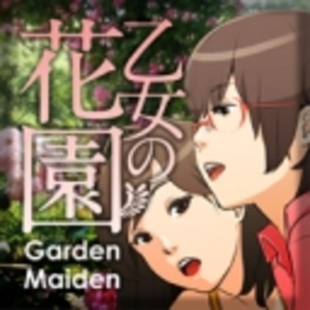乙女の花園