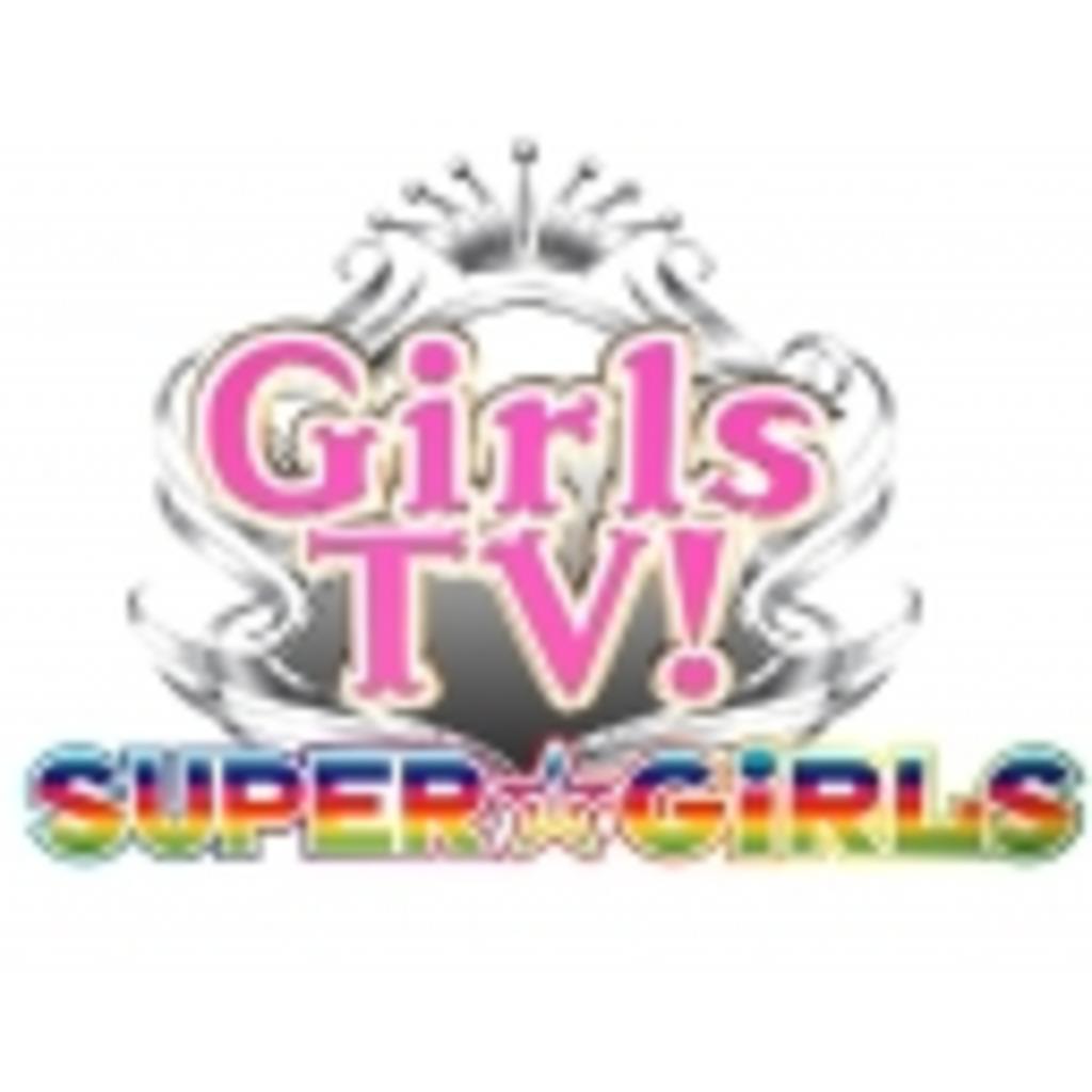 アンジャッシュ児嶋一哉 GirlsTV!feat.SUPER☆GiRLS