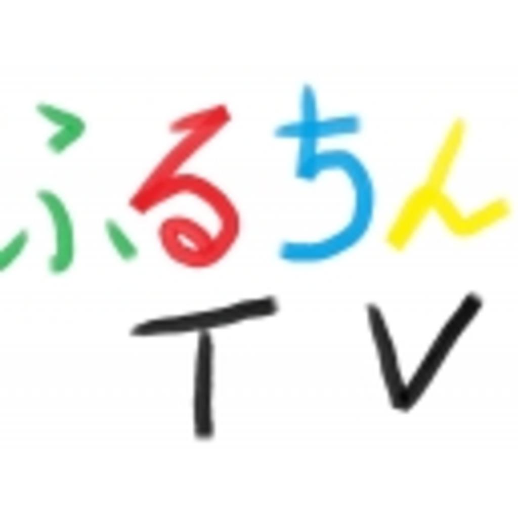 ふるちんTV