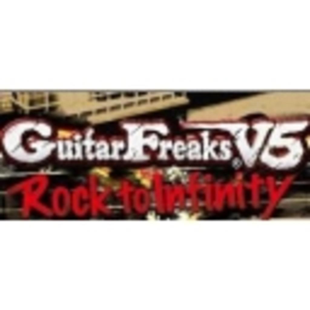 GuitarFreaks -ギターフリークス-