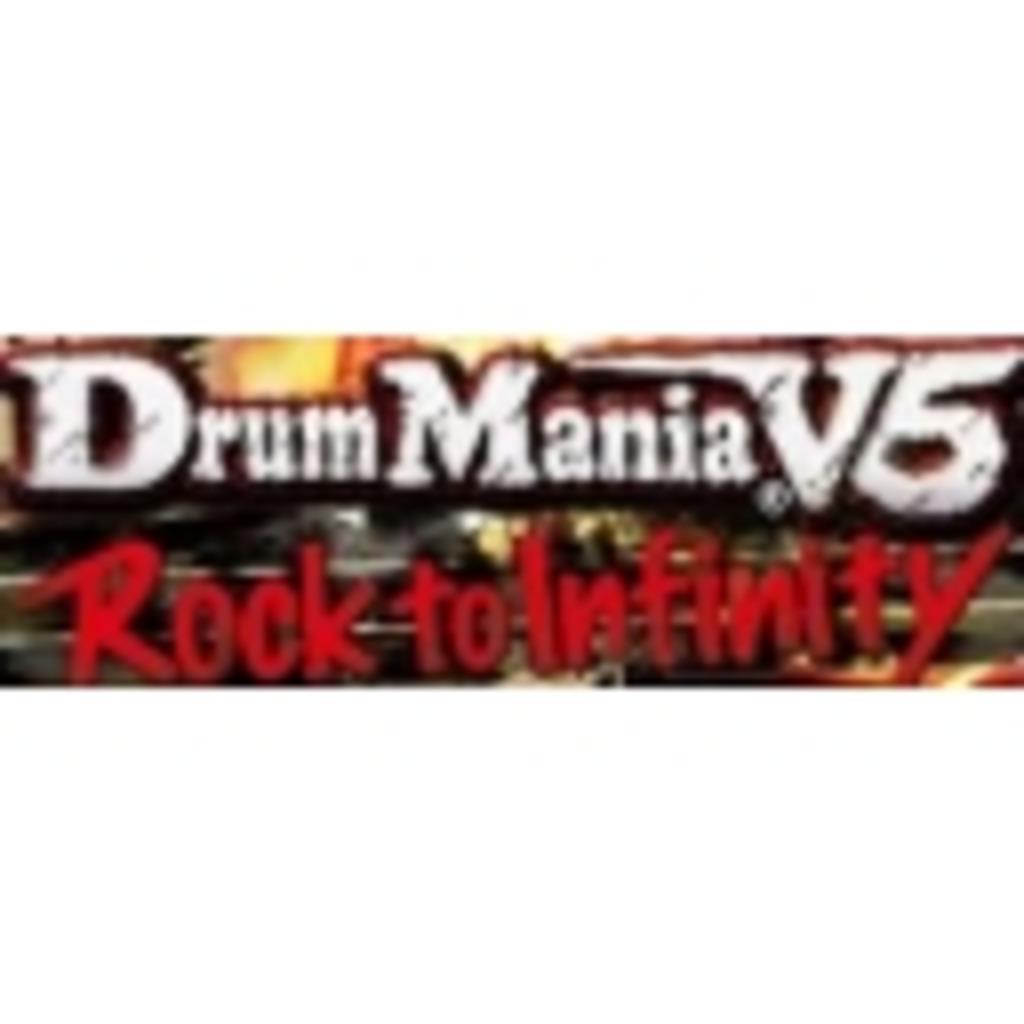 DrumMania -ドラムマニア-